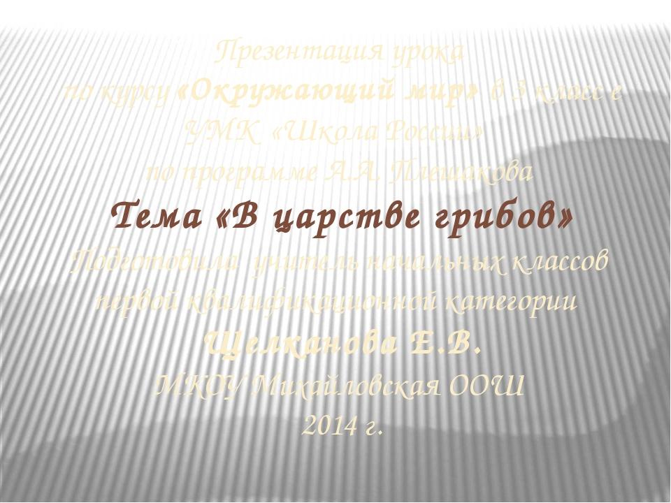 Презентация урока по курсу «Окружающий мир» в 3 класс е УМК «Школа России» по...