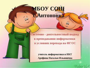 МБОУ СОШ с.Антоновка Системно - деятельностный подход в преподавании информат