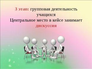 3 этап: групповая деятельность учащихся Центральное место в кейсе занимает д