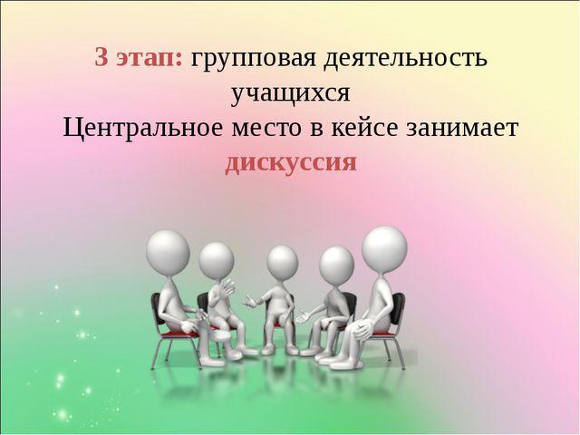 3 этап: групповая деятельность учащихся Центральное место в кейсе занимает д...