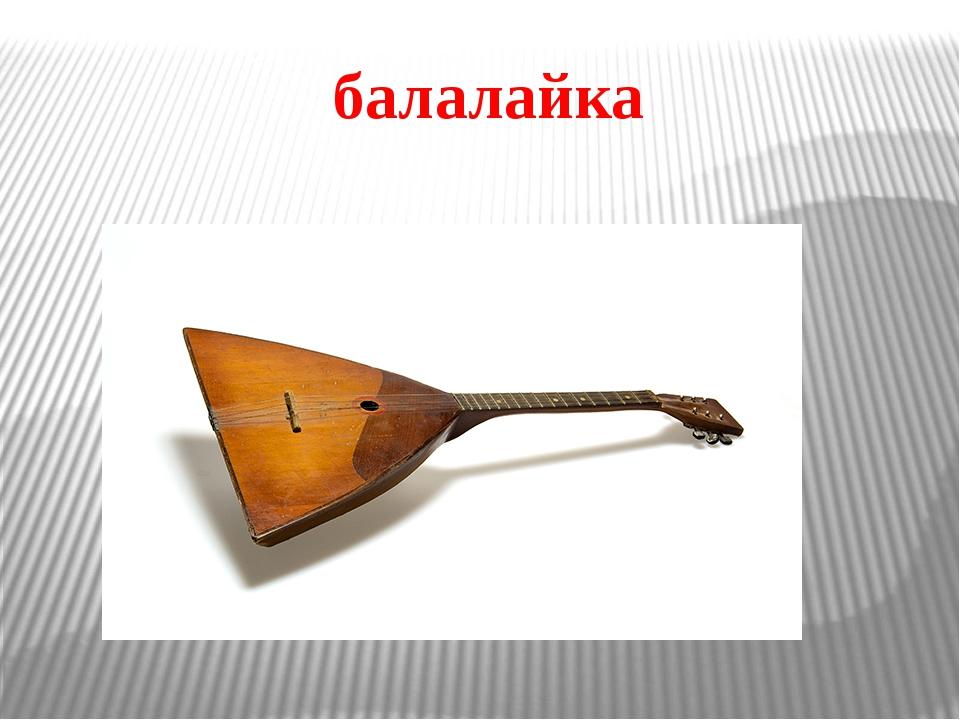 балалайка