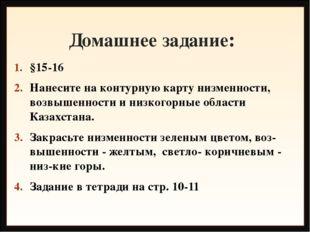 Домашнее задание: §15-16  Нанесите на контурную карту низменности, возвышенн