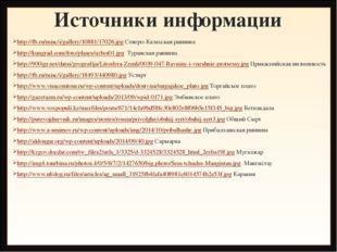 Источники информации http://fb.ru/misc/i/gallery/10881/17026.jpg Северо-Казах
