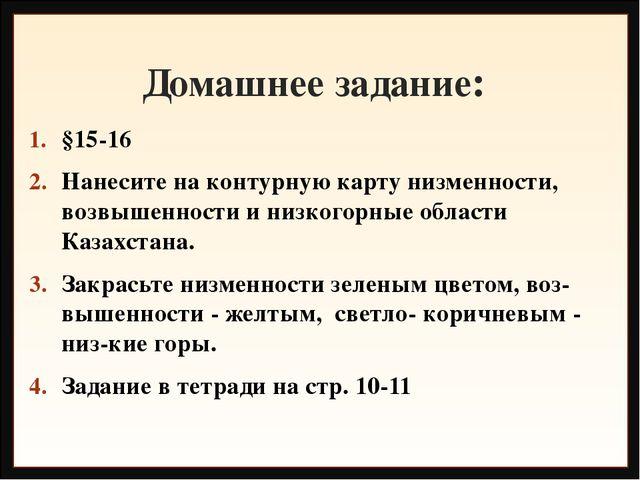 Домашнее задание: §15-16  Нанесите на контурную карту низменности, возвышенн...