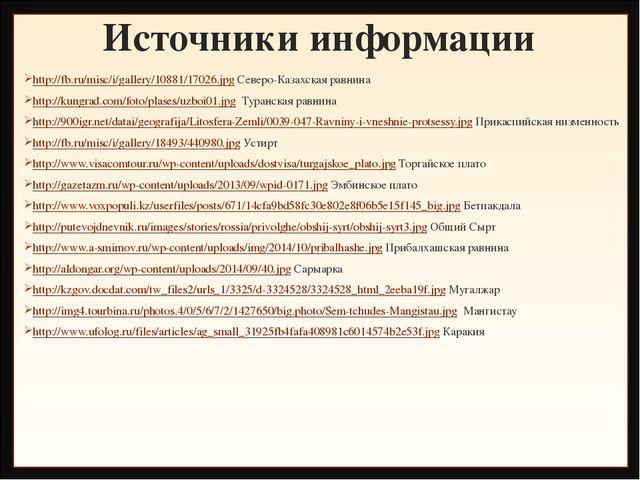 Источники информации http://fb.ru/misc/i/gallery/10881/17026.jpg Северо-Казах...
