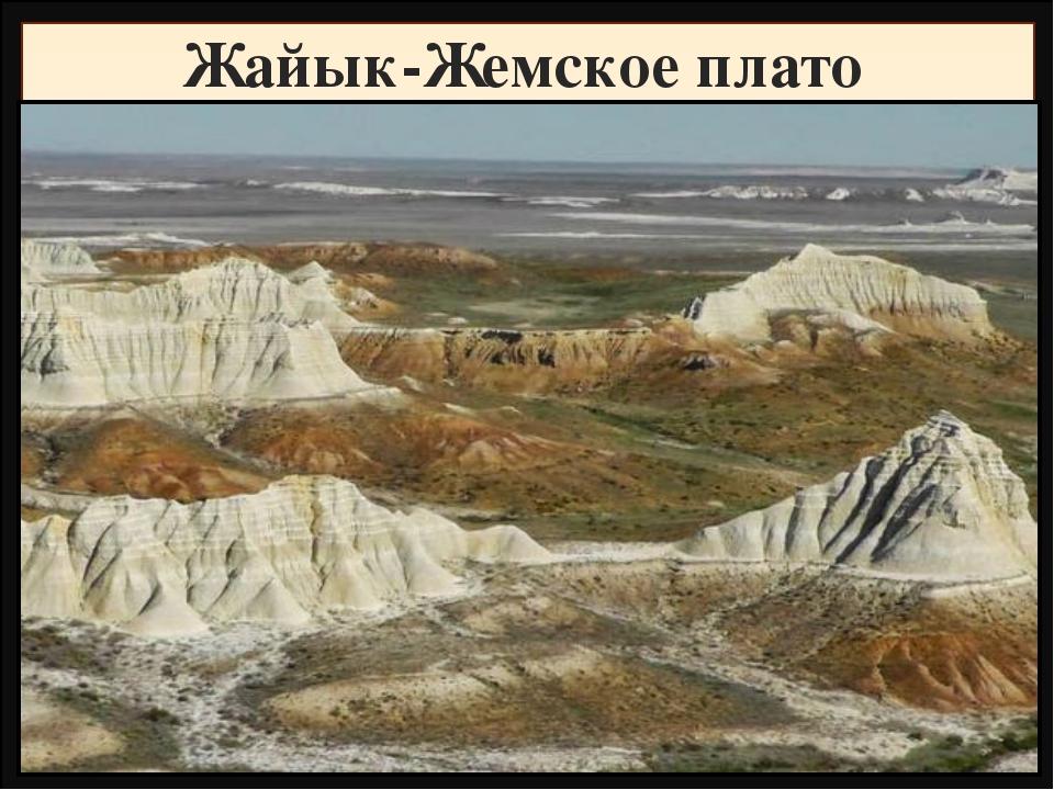 Жайык-Жемское плато Название Высота, метры Фундамент,складчатость Горные поро...