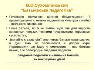 """В.О.Сухомлинський """"Батьківська педагогіка"""" Головною причиною дитячої бездогля"""