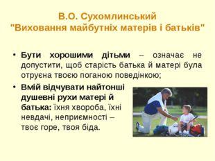 """В.О. Сухомлинський """"Виховання майбутніх матерів і батьків"""" Бути хорошими діть"""