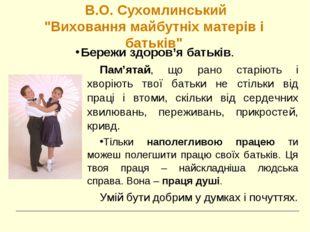 """В.О. Сухомлинський """"Виховання майбутніх матерів і батьків"""" Пам'ятай, що рано"""
