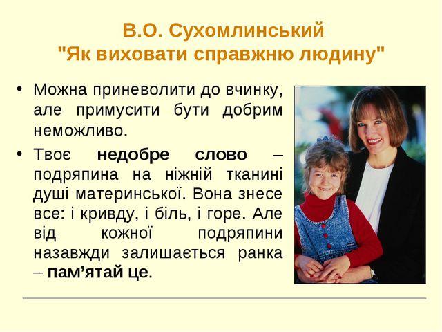 """В.О. Сухомлинський """"Як виховати справжню людину"""" Можна приневолити до вчинку..."""
