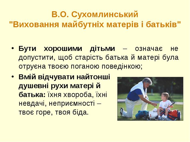 """В.О. Сухомлинський """"Виховання майбутніх матерів і батьків"""" Бути хорошими діть..."""