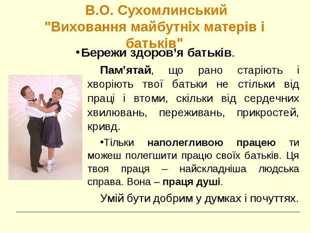 """В.О. Сухомлинський """"Виховання майбутніх матерів і батьків"""" Пам'ятай, що рано..."""
