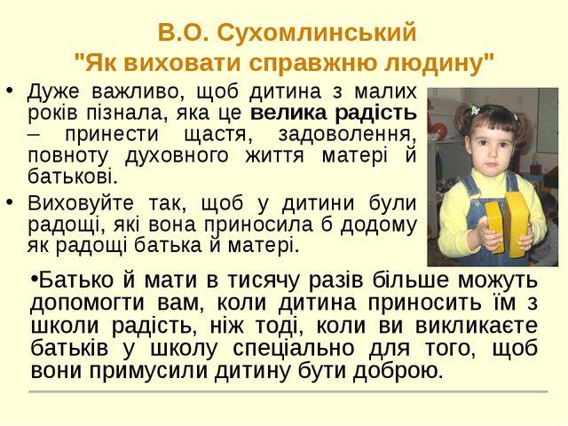 """В.О. Сухомлинський """"Як виховати справжню людину"""" Дуже важливо, щоб дитина з..."""