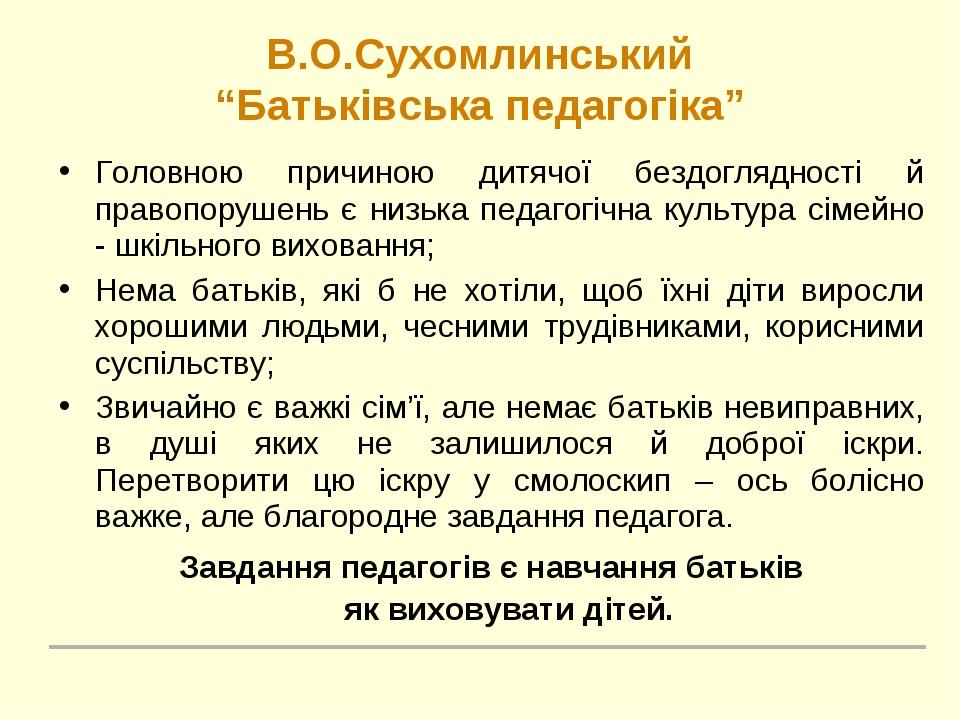 """В.О.Сухомлинський """"Батьківська педагогіка"""" Головною причиною дитячої бездогля..."""