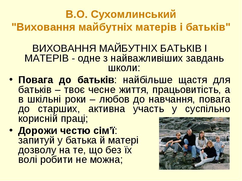 """В.О. Сухомлинський """"Виховання майбутніх матерів і батьків"""" ВИХОВАННЯ МАЙБУТНІ..."""