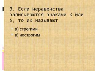 3. Если неравенства записываются знаками ≤ или ≥, тоихназывают   а) строг