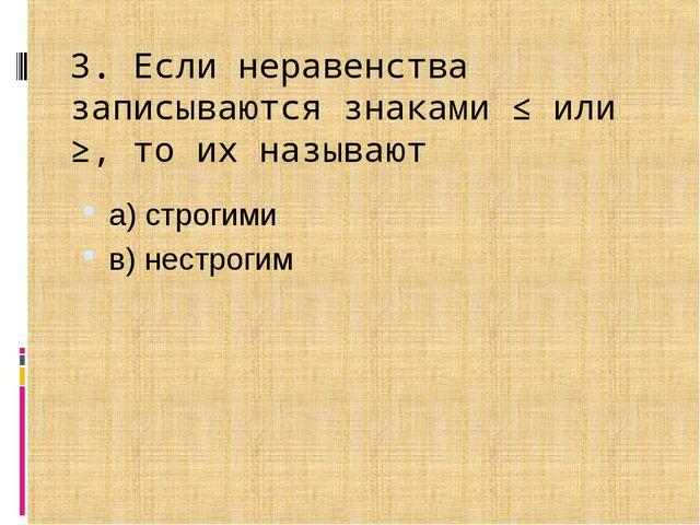 3. Если неравенства записываются знаками ≤ или ≥, тоихназывают   а) строг...