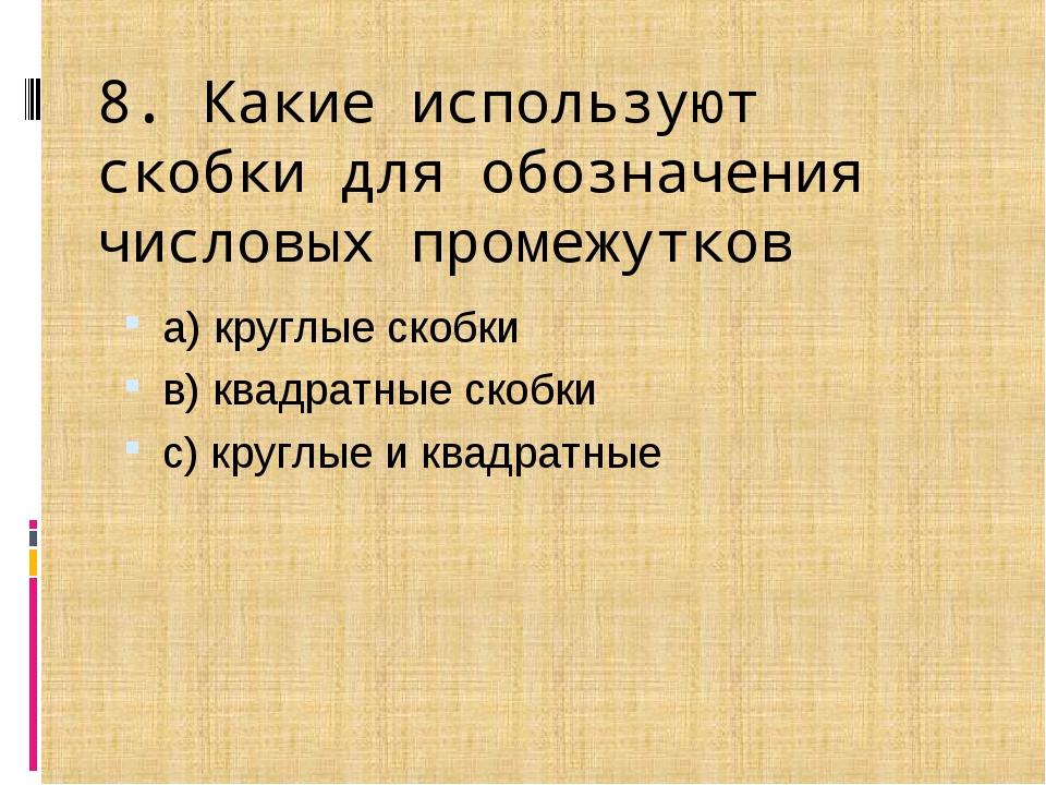8. Какие используют скобки для обозначения числовых промежутков а) круглые ск...