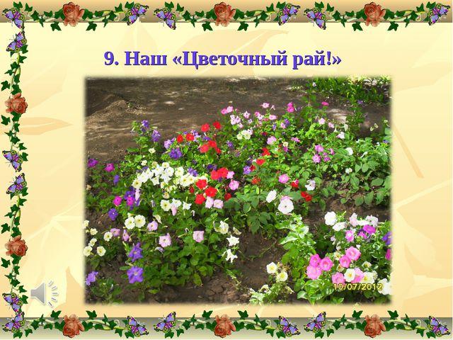 9. Наш «Цветочный рай!»