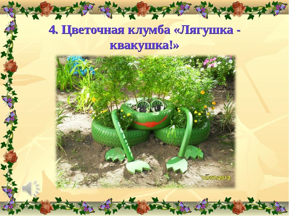4. Цветочная клумба «Лягушка - квакушка!»