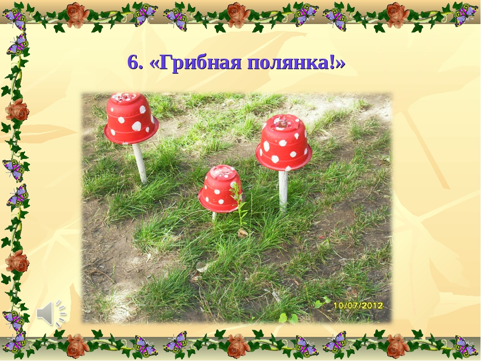 6. «Грибная полянка!»