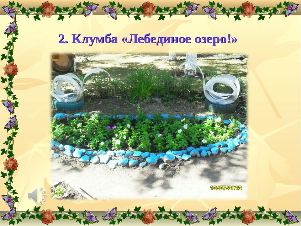 2. Клумба «Лебединое озеро!»