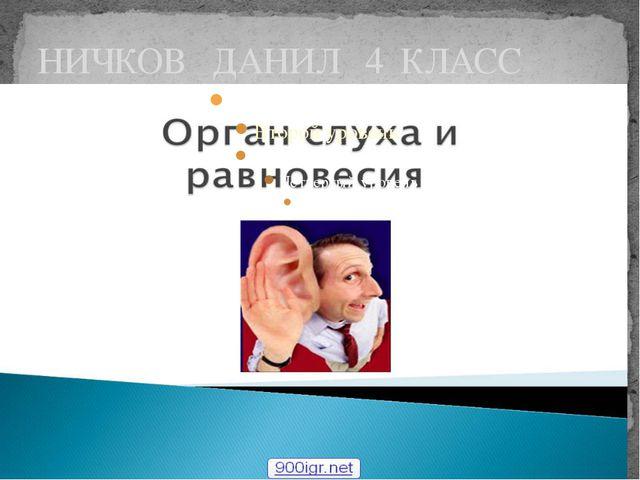НИЧКОВ ДАНИЛ 4 КЛАСС