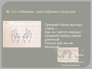 № 14 сгибание –разгибание пальцев Средний палец выгнул спину – Как он гнётся