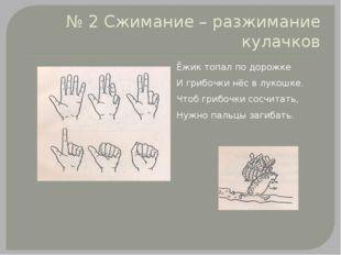 № 2 Сжимание – разжимание кулачков Ёжик топал по дорожке И грибочки нёс в лук