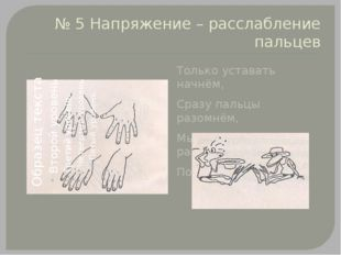 № 5 Напряжение – расслабление пальцев Только уставать начнём, Сразу пальцы ра