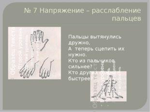 № 7 Напряжение – расслабление пальцев Пальцы вытянулись дружно, А теперь сцеп
