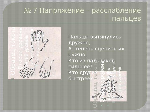 № 7 Напряжение – расслабление пальцев Пальцы вытянулись дружно, А теперь сцеп...