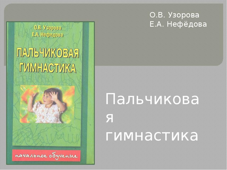Пальчиковая гимнастика О.В. Узорова Е.А. Нефёдова