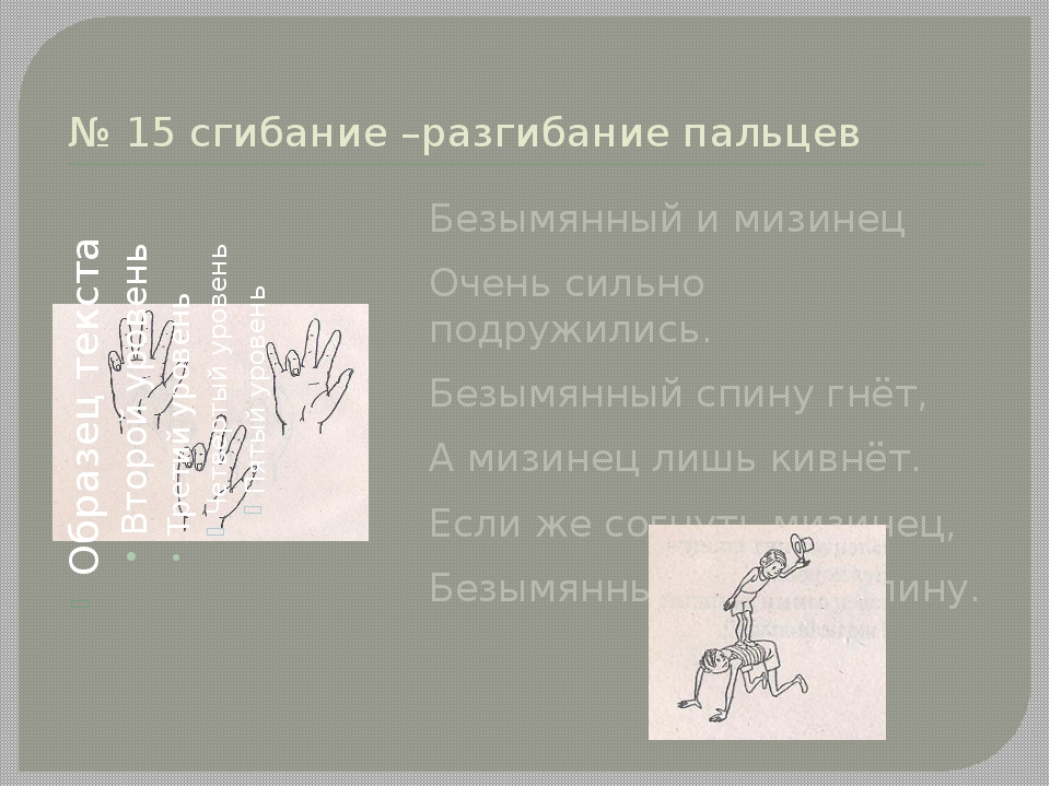 № 15 сгибание –разгибание пальцев Безымянный и мизинец Очень сильно подружили...