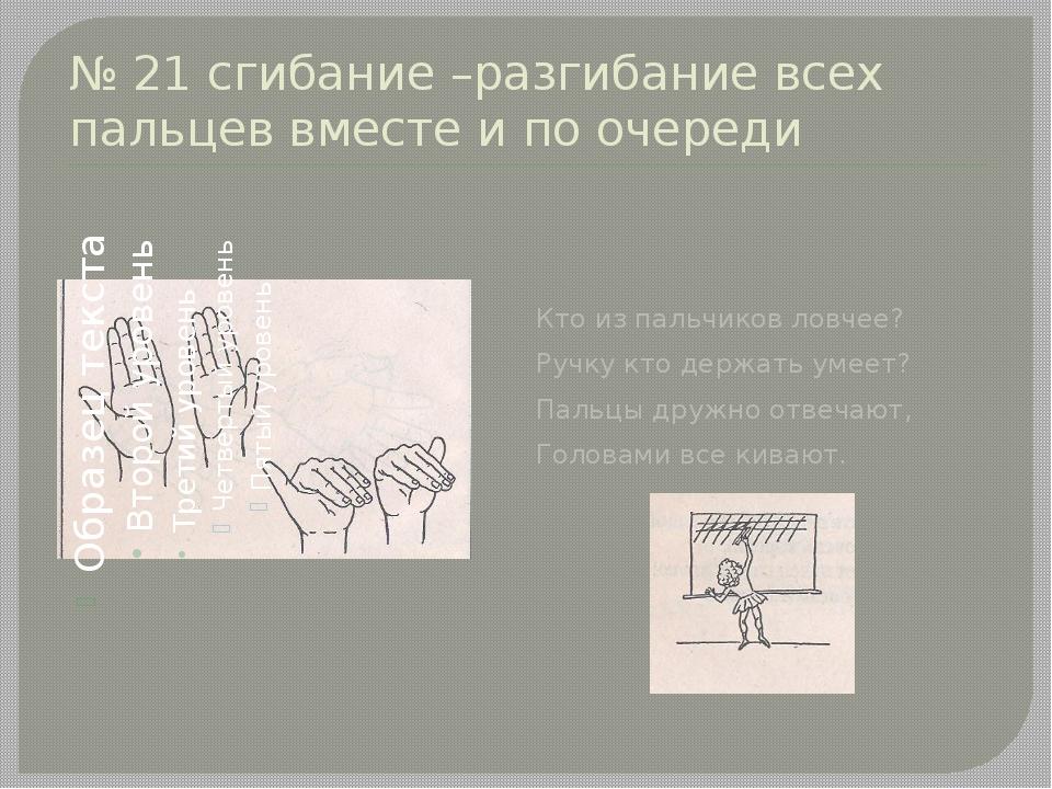№ 21 сгибание –разгибание всех пальцев вместе и по очереди Кто из пальчиков л...