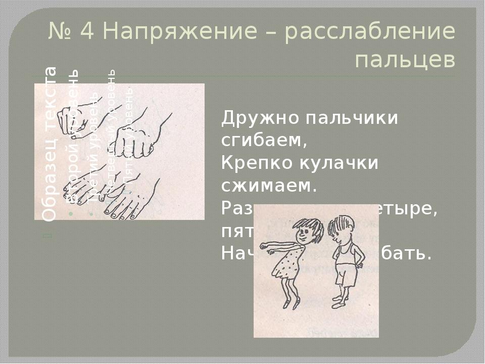 № 4 Напряжение – расслабление пальцев Дружно пальчики сгибаем, Крепко кулачк...