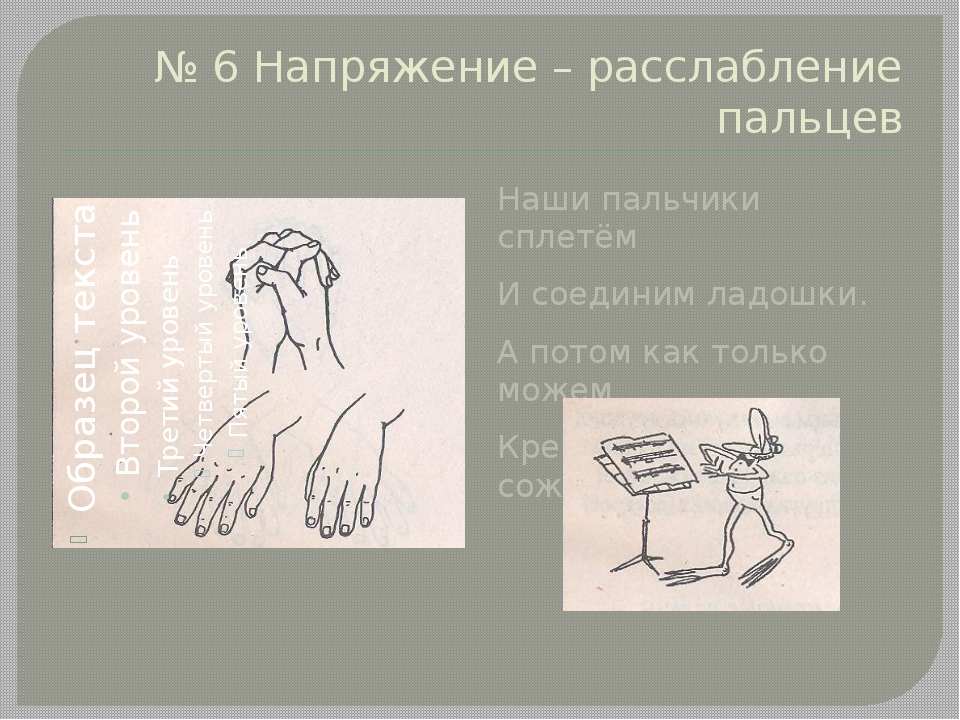 № 6 Напряжение – расслабление пальцев Наши пальчики сплетём И соединим ладошк...