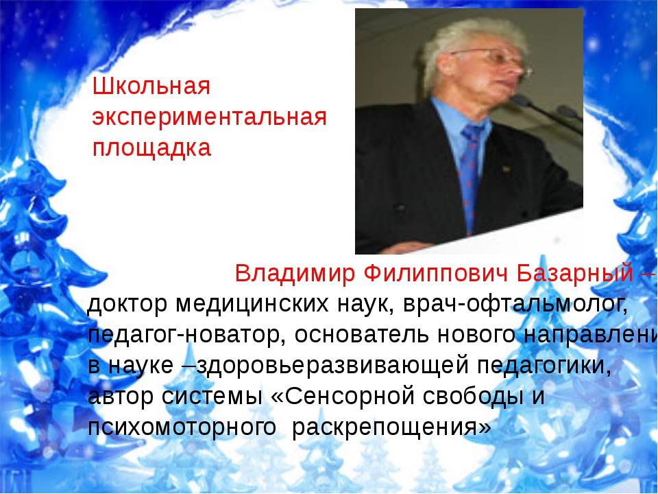 Школьная экспериментальная площадка Владимир Филиппович Базарный – доктор ме...