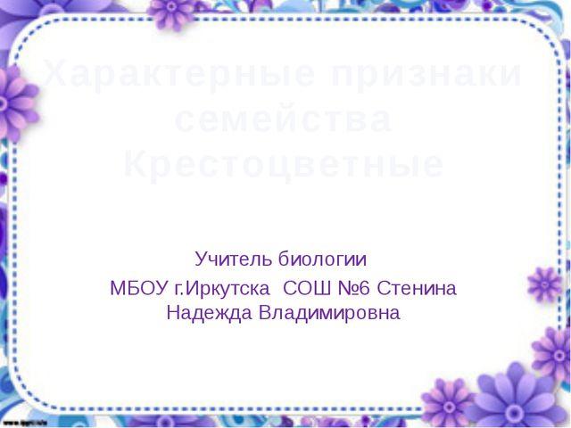 Учитель биологии МБОУ г.Иркутска СОШ №6 Стенина Надежда Владимировна Характер...
