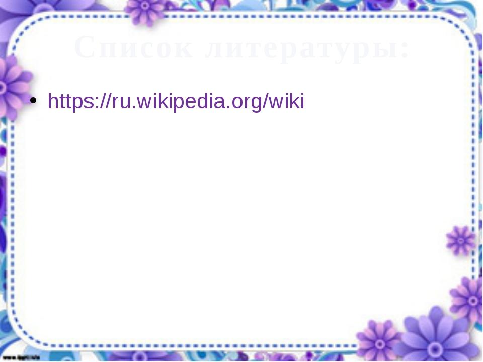 Список литературы: https://ru.wikipedia.org/wiki