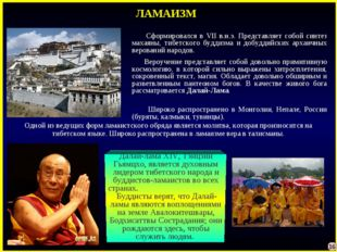 ЛАМАИЗМ Сформировался в VII в.н.э. Представляет собой синтез махаяны, тибетск
