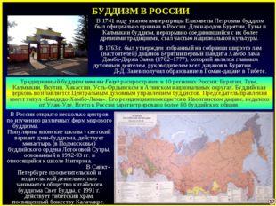 БУДДИЗМ В РОССИИ В 1741 году указом императрицы Елизаветы Петровны буддизм бы