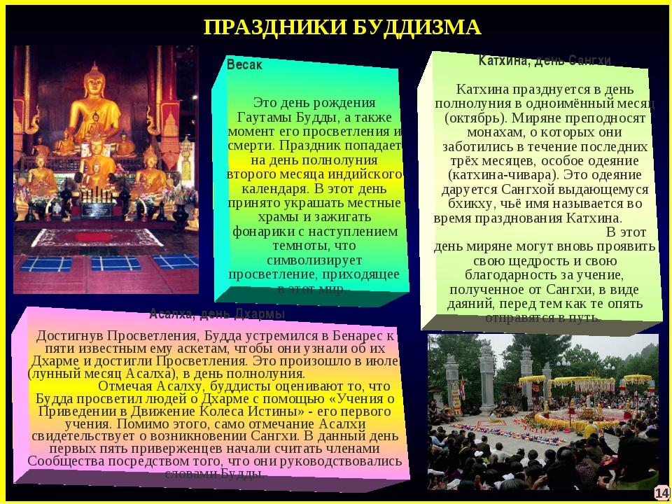 ПРАЗДНИКИ БУДДИЗМА Весак Это день рождения Гаутамы Будды, а также момент его...