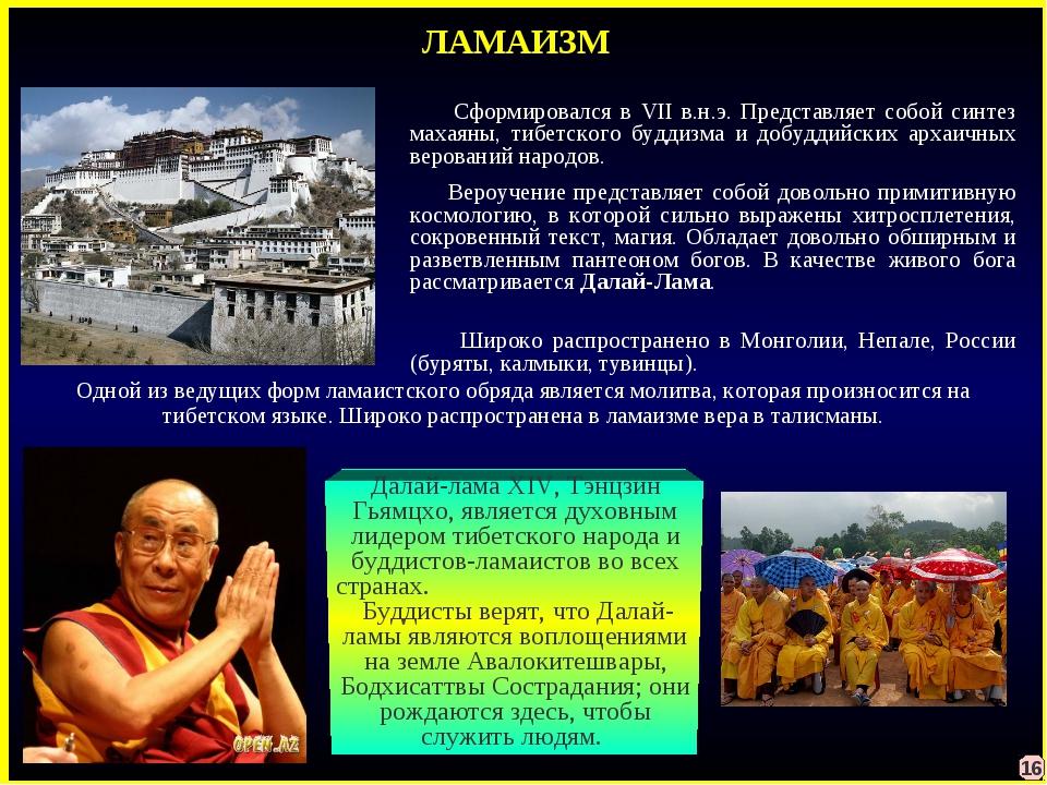 ЛАМАИЗМ Сформировался в VII в.н.э. Представляет собой синтез махаяны, тибетск...