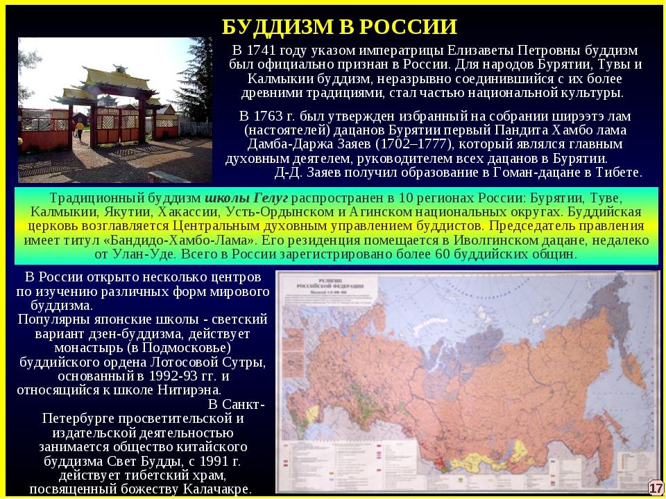 БУДДИЗМ В РОССИИ В 1741 году указом императрицы Елизаветы Петровны буддизм бы...