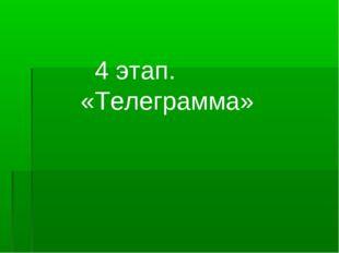 4 этап. «Телеграмма»
