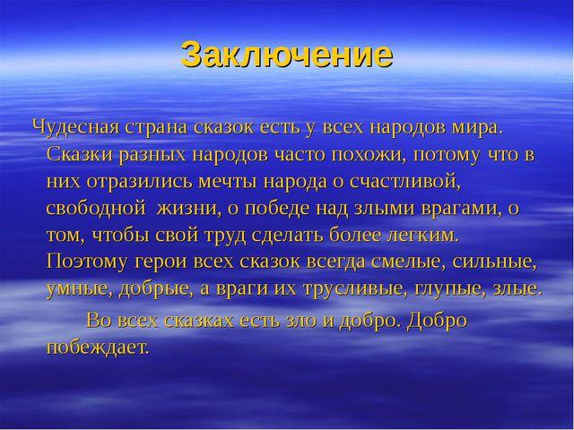 Заключение Чудесная страна сказок есть у всех народов мира. Сказки разных нар...