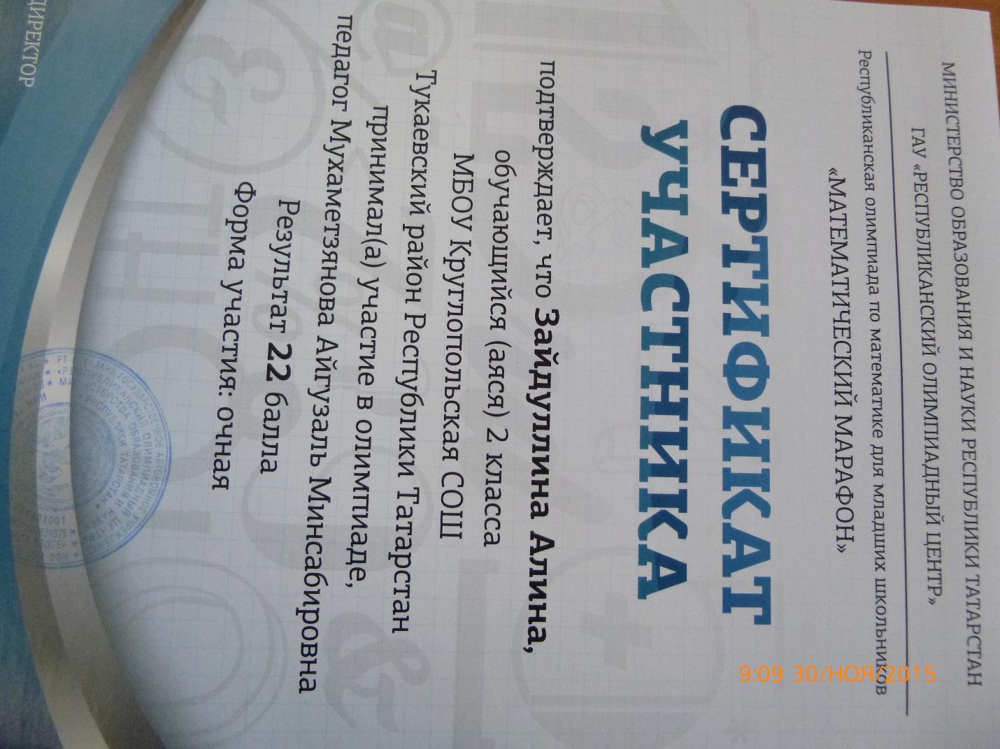 C:\Users\Айгузель\Desktop\грамоты\Сертификаты\P1060299.JPG
