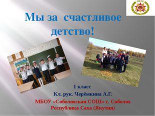 1 класс Кл. рук. Черёмкина А.Г. МБОУ «Соболохская СОШ» с. Соболох Республика