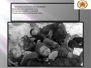 Тринадцать миллионов детских жизней - Кровавый след коричневой чумы. Их мерт